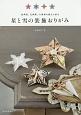 星と雪の装飾おりがみ 四角形、五角形、六角形の紙から折る