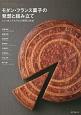 モダン・フランス菓子の発想と組み立て シェフ8人それぞれの解釈と技法
