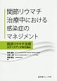関節リウマチ治療中における感染症のマネジメント 関節リウマチ治療ステップアップのために