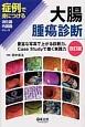 大腸腫瘍診断<改訂版> 豊富な写真で上がる診断力、Case Studyで磨