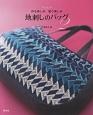 地刺しのバッグ 作る楽しみ 装う楽しみ(2)