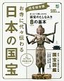 お寺に代々伝わる日本の国宝<完全保存版> あっという間にわかる 国宝のたしなみ方8の基本