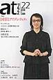 atプラス 2014.11 特集:国家とアイデンティティ 思想と活動(22)