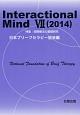 Interactional Mind 2014 特集:短期療法の基礎研究 (7)