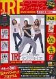 TRF イージー・ドゥ・ダンササイズ DVD BOOK<ミリオンベスト版> より引き締まる!