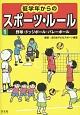低学年からのスポーツ・ルール 野球・ドッジボール・バレーボール (1)