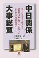 中日関係 大事総覧 旭日大綬章を天皇陛下から直接授与された唯一の中国要