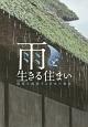 雨と生きる住まい 環境を調節する日本の知恵