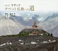チベット仏教への道 インド ラダック