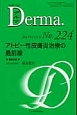 Derma. 2014.11 アトピー性皮膚炎治療の最前線 Monthly Book(224)
