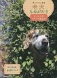 フォトエッセイ 老犬ものがたり まいにちがシアワセ記念日