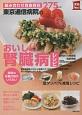 東京逓信病院のおいしい腎臓病レシピ 組み合わせ自由自在275レシピ 面倒な栄養計算がい