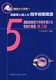 高齢者と成人の周手術期看護 運動器疾患で手術を受ける患者の看護<第2版> 講義から実習へ(5)