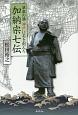 草莽の湊神戸に名を刻んだ 加納宗七伝