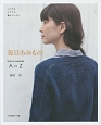 毎日あみもの knit&crochet A to Z
