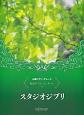 魅惑のソロ・コンサート スタジオジブリ 上級ピアノ・グレード(4)