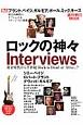 ロックの神々 Interviews 黄金時代から半世紀 Rock is Dead or