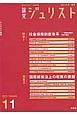 論究 ジュリスト 2014秋 特集:社会保障制度改革-議論の道程と今後の展望 (11)