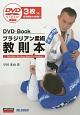 ブラジリアン柔術教則本 DVD+Book