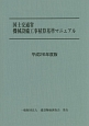 国土交通省 機械設備工事積算基準マニュアル 平成26年
