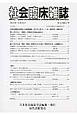 社会臨床雑誌 22-2 2014.10