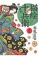 猫絵十兵衛 御伽草紙 (11)