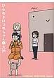 ひらめきはつめちゃん (5)