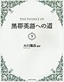 The Essence of 黒帯英語への道(下)