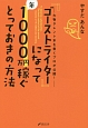 『ゴーストライター』になって年1000万円稼ぐとっておきの方法 大物タレント本を書くプロが公開!