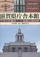 滋賀県庁舎本館 庁舎の佐藤功一×装飾の國枝博