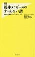阪神タイガースのすべらない話 伝説のトラ番記者の「取材ネタノート」