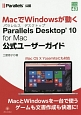 MacでWindowsが動く Parallels Desktop 10 for Mac 公式ユーザーガイド