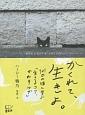 かくれて、生きよ。 101匹の猫に学ぶ「生きるコツ、かわすワザ」
