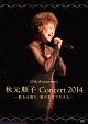 10周年記念コンサートDVD 2014