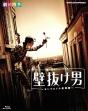劇団四季ミュージカル 壁抜け男 ~モンマルトル恋物語~