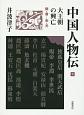 中国人物伝 大王朝の興亡 隋・唐-宋・元 (3)