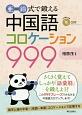 亜鈴式で鍛える 中国語コロケーション999 フレーズ精選集