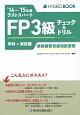 ラストスパートFP3級チェック&ドリル 学科+実技編 保険顧客資産相談業務 2014~2015