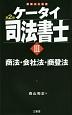 ケータイ司法書士 商法・会社法・商登法<第2版> (3)