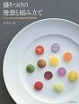 盛りつけの発想と組み立て デザインから考えるお皿の中の視覚効果