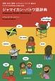 ジャマイカン・パトワ語辞典 言葉・文化・歴史・レゲエミュージック・食などジャマ
