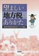 望ましい地方税のありかた 奈良県税制調査会からの発信