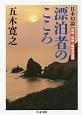 漂泊者のこころ 日本幻論 蓮如・熊楠・隠岐共和国