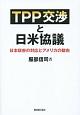 TPP交渉と日米協議 日本政府の対応とアメリカの動向