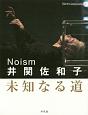 Noism 井関佐和子 未知なる道