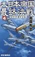 大日本帝国最終決戦 北極圏渡洋爆撃! (4)