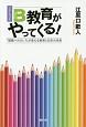IB教育がやってくる! 「国際バカロレア」が変える教育と日本の未来