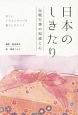 日本のしきたり 伝統行事の知恵と心 美しいイラストでつづる暮らしのヒント