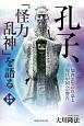 孔子、「怪力乱神」を語る 公開霊言 儒教思想の真意と現代中国への警告