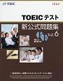 TOEICテスト 新・公式問題集 CD付 (6)